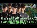 LMS vs LCK Karsa駐到Faker1/7/2  LMS明星隊暴打LCK!| 2017 Riot全明星賽 Day1 MP3