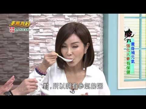台綜-美鳳有約-EP 586 美鳳上菜 人參山藥雞湯、黃金稀飯 (馬妞、吳明珠)