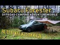 Offroad Subaru Forester - Backcountry & Camping Build