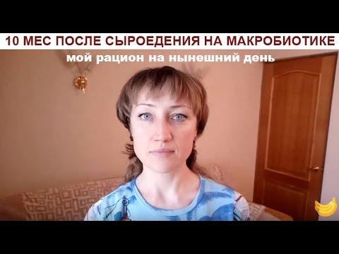 10 МЕС ПОСЛЕ СЫРОЕДЕНИЯ НА МАКРОБИОТИКЕ - МОЙ РАЦИОН
