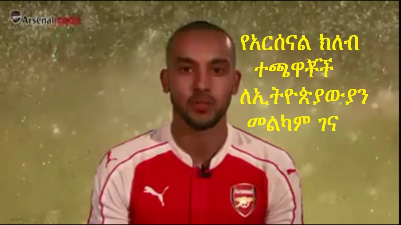 "Ethiopia -- Arsenal FC Players to Ethiopian Fans: ""Merry Christmas"""