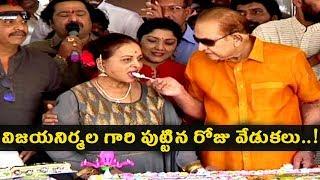 విజయనిర్మల గారి 74వ పుట్టిన రోజు వేడుకలు..! | Vijaya Niramala Garu, Krishna Garu