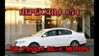 Перекупы #54 VW Passat B6 4Motion