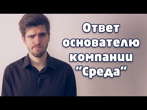 Ответ основателю Среды Руслану Сорокину