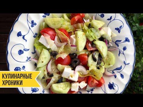 Превосходный Греческий Салат! Вкусные Рецепты by Бодя
