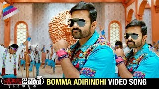 Jawaan Telugu Movie Songs | Bomma Adirindhi Video Song | Sai Dharam Tej | Mehreen | Thaman S