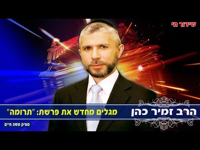 הרב זמיר כהן פרשת תרומה