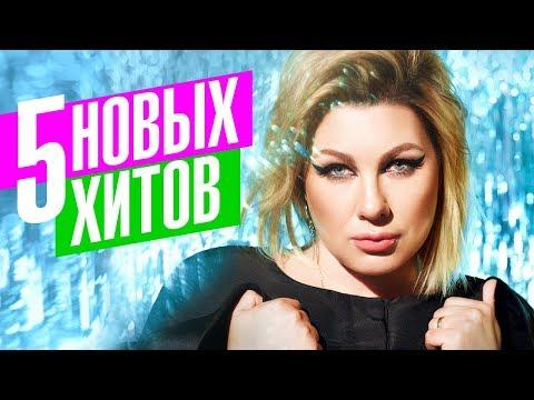 Ева Польна - 5 новых хитов 2018