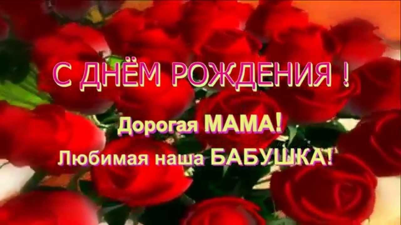 Поздравления с днем рождения маму-бабушку