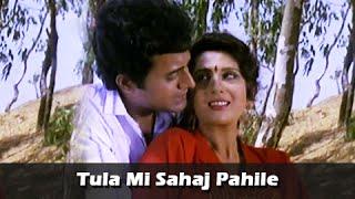 Tula Mi Sahaj Pahile - Marathi Romantic Song - Nivedita Saraf - Tujhi Majhi Jamli Jodi Movie