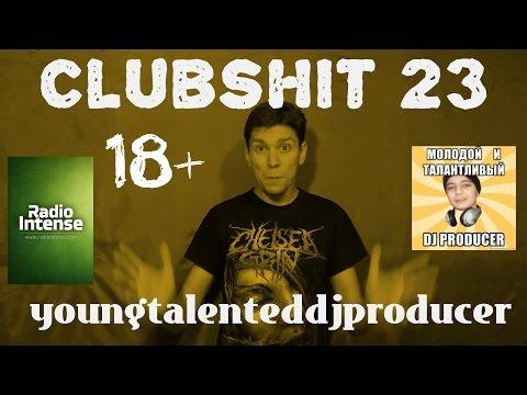 ClubShit #23 [ЯДОВИТЫЙ]