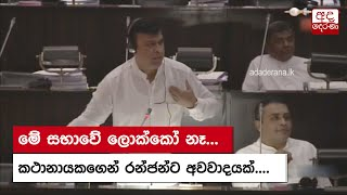 Speaker's warning to Ranjan during parliamentary session