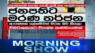 Siyatha Morning Show | 21 .07.2020