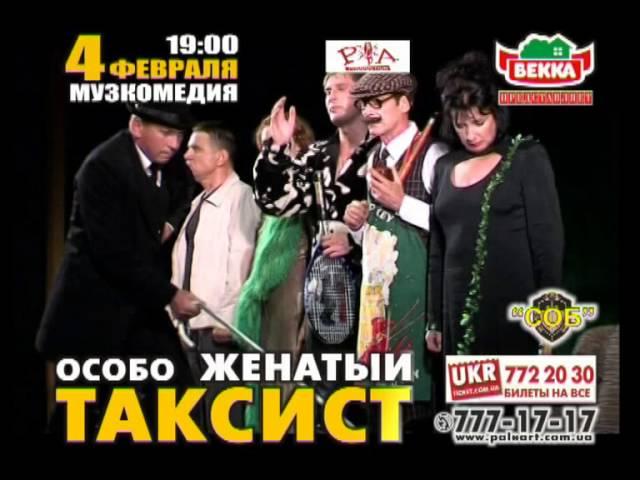 Спектакль Особо женатый таксист поставлен в Одессе по одной из