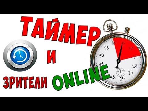 ТАЙМЕР И КОЛИЧЕСТВО ЗРИТЕЛЕЙ НА СТРИМЕ - LoL Video