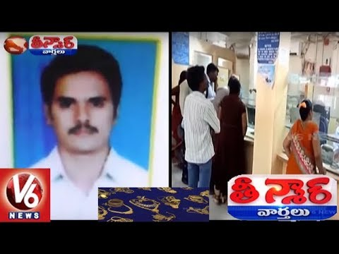 SBI Bank Cashier Arrest On Misappropriation Charges In Kadapa | Teenmaar News