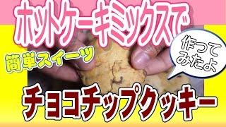 簡単チョコチップクッキー An easy chocolate-chip cookie