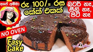 Easy chocolate cake by Apé Amma