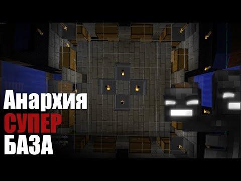 Самая НЕПРИСТУПНАЯ База | Ловушки, защита от хорусов! (Anarchy #5)