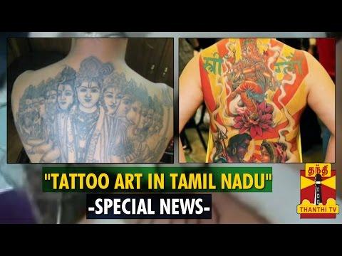 Special News tattoo Art In Tamil Nadu - Thanthi Tv video