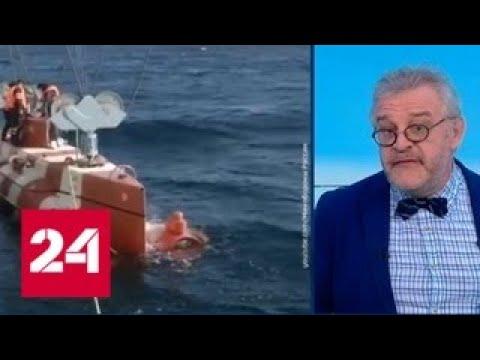 Поиски аргентинской подлодки: какие российские аппараты участвуют в операции - Россия 24