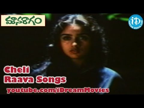 Cheli Raava Song - Mouna Ragam Movie Songs - Mohan - Revathi - Karthik video
