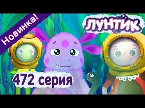 Лунтик - 472 серия Секрет Пиявки. Новые серии 2016 года