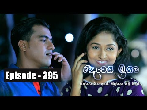Deweni Inima | Episode 395 10th August 2018