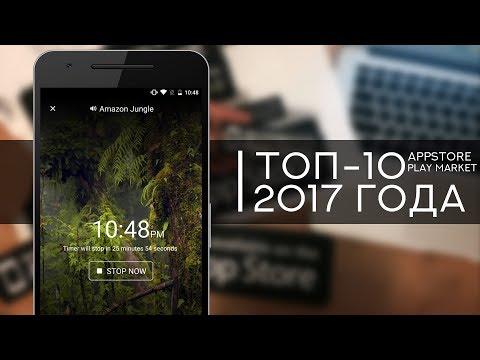 10 Лучших Приложений - 2017 года! iOS и Android !