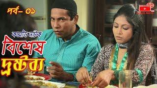Bangla Natok   Bishesh Drostobbo   Part 01   Mosharraf Karim   বিশেষ দ্রষ্টব্য   Vision Bangla Natok