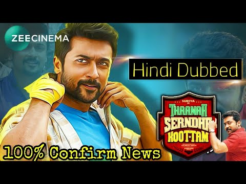 TSK (Thaana Serndha Koottam) Hindi Dubbed Movie | Surya, Keerthy Suresh |Hindi Dubbing Complete news
