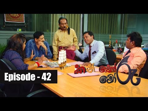 Kanthoru Moru | Episode 42 08th December 2018