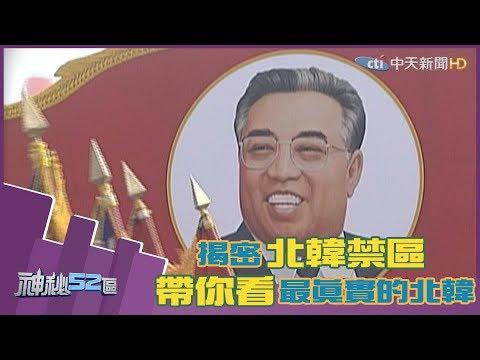 台灣-神秘52區-20180609 揭密北韓禁區 帶你看最真實的北韓