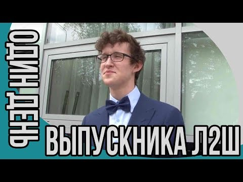 Один день выпускника Л2Ш