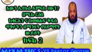 እውን ኢየሱስ አምላክ ነውን? Is Jesus God ? Part 2 Ustaz Abu Heydar Debate With Postor George (Amharic)