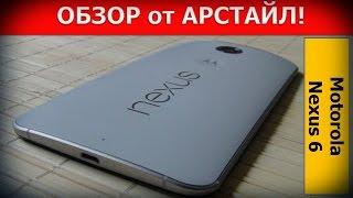 Обзор Nexus 6 от Motorola / от Арстайл /