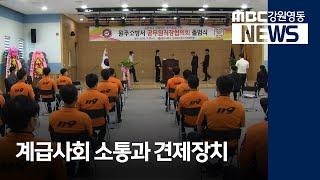 R)소방·경찰, 직장협의회 설립