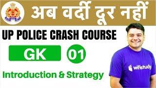 3:00 PM - UP Police Crash Course | अब वर्दी दूर नहीं | GK by Sandeep Sir | Day#01