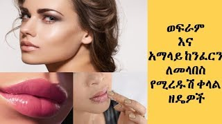 ways to Get Beautiful Lips Naturally At Home