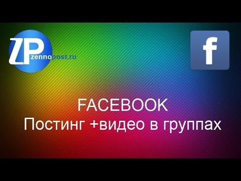 ZennoPoster - Facebook постинг видео в группах