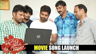 Vinara Sodara Veera Kumara Movie Song Launched By Anil Ravipudi | Latest Telugu Movies | Filmylooks