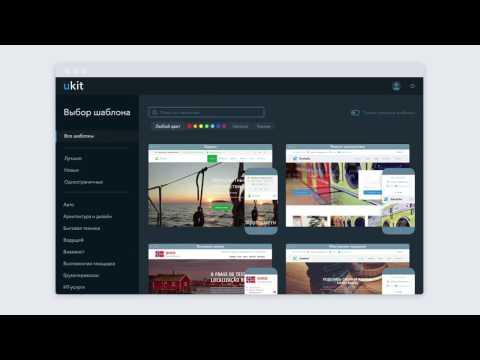 uKit – конструктор лендингов, интернет-магазинов и сайтов для бизнеса