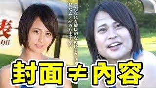 深日本#49 ▶ 照騙,就像泡麵的封面|好倫|