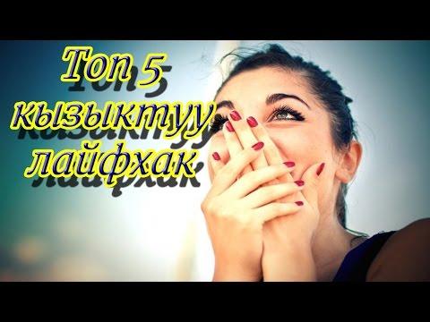 Топ 5 лайфхак/Кыргызча видеолор/Кыргызча клиптер/Кыргызча кинолор