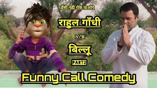 राहुल गांधी & बिल्लू कॉमेडी-2 | Rahul Gandhi v/s Billu comedy New Funny Call Talking Tom comedy mkp