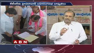 Discussion on CM KCR holds Meeting with TRS MLA Candidates | Public Point | Part 1