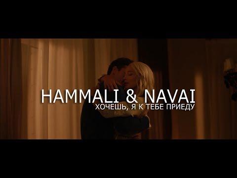 HammAli & Navai - Хочешь, я к тебе приеду (OFFICIAL VIDEO)