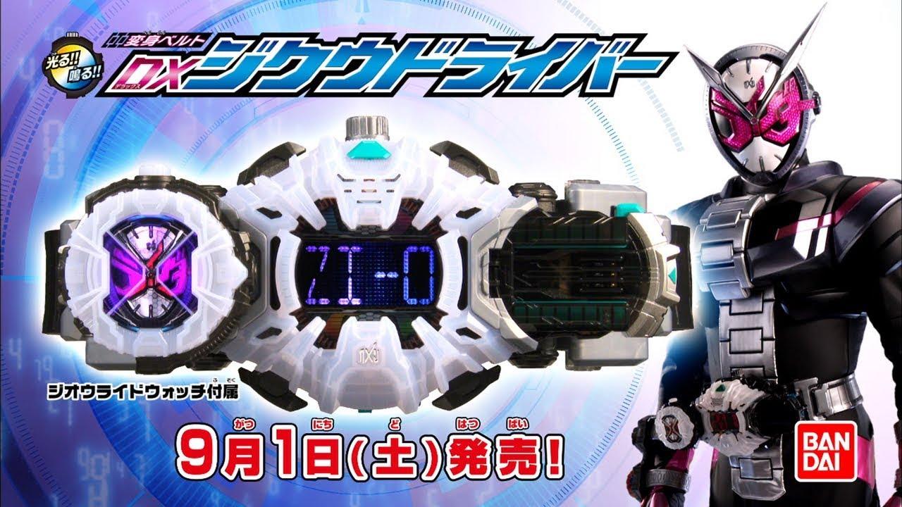 【仮面ライダージオウ】DXジクウドライバー