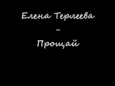 Елена Терлеева - Прощай