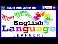 Spoken English Bangla Tutorial Part 33 [ Full bangla cours ]  [Level 4]